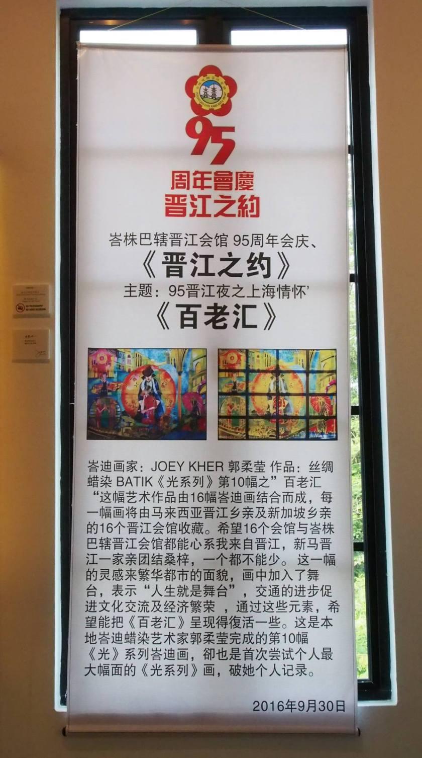 joey-kher-batik-aotu-exhibition-broadway-artwork-description